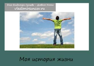 istoriya-iz-zhizni-8-chast