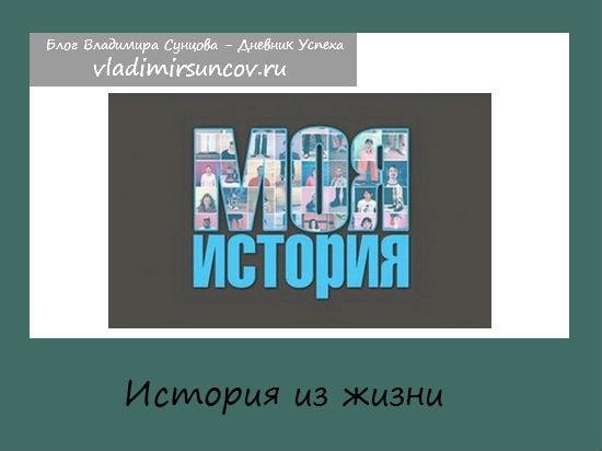 istoriya-iz-zhizni-2