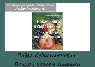 pavel-sebastyanovich-pochemu-korovy-xishhniki