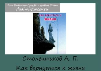 stoleshnikov-a-p-kak-vernutsya-k-zhizni