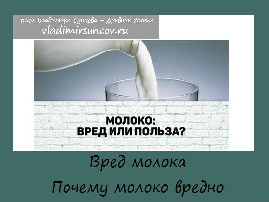 собрали бред про вред молока кухни, бесплатная доставка