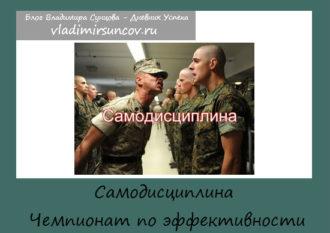 samodisciplina-chempionat-po-effektivnosti