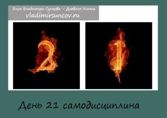 den-21-samodisciplina