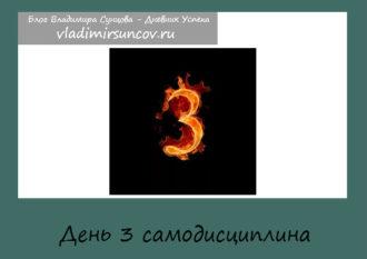 den-3-samodisciplina