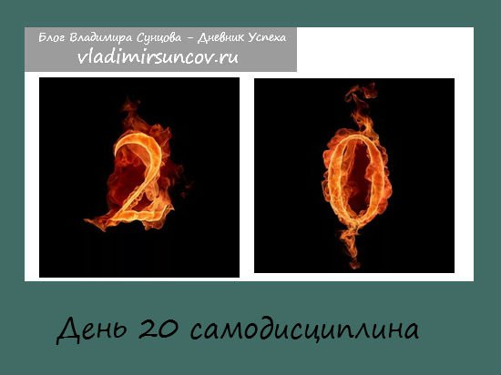 den-20-samodisciplina