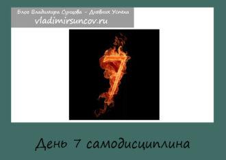 den-7-samodisciplina