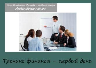 trening-finansy-pervyj-den