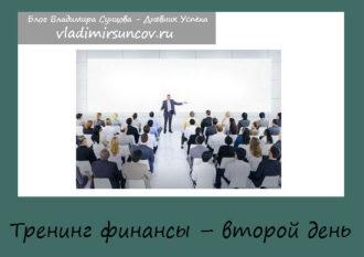 trening-finansy-vtoroj-den