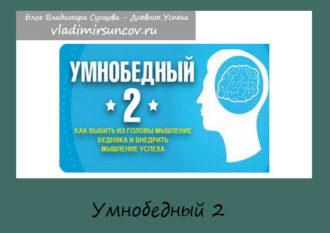 umnobednyj-2