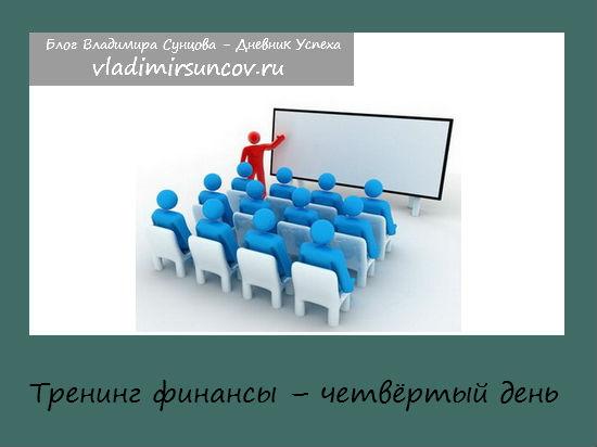 trening-finansy-chetvyortyj-den