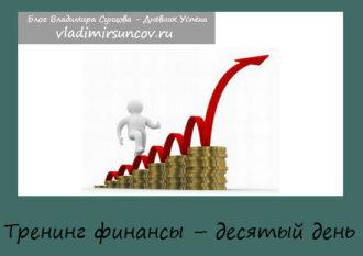 trening-finansy-desyatyj-den
