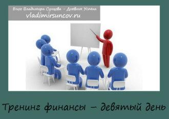 trening-finansy-devyatyj-den