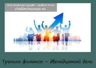 trening-finansy-dvenadcatyj-den