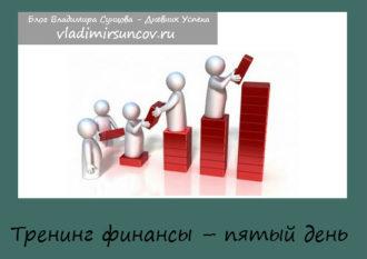 trening-finansy-pyatyj-den