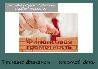 trening-finansy-shestoj-den
