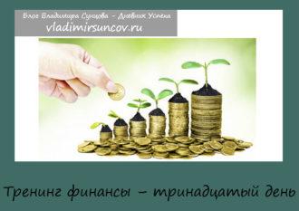 trening-finansy-trinadcatyj-den
