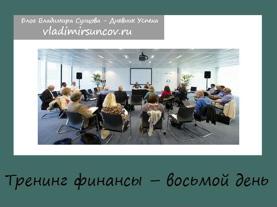 trening-finansy-vosmoj-den