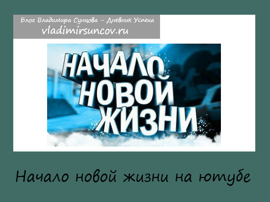 nachalo-novoj-zhizni-na-yutube